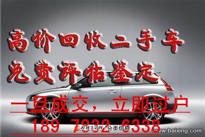 高价现金收购二手车:成交后立即过户。上门看车,免费评估。代办各种车管业务:如保