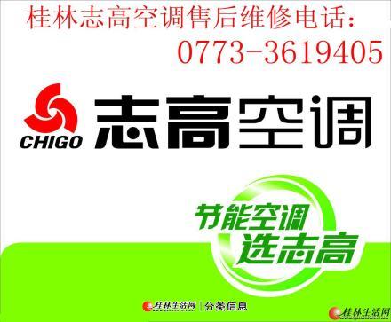 桂林志高空调售后维修服务《志高信息查询授权中心》