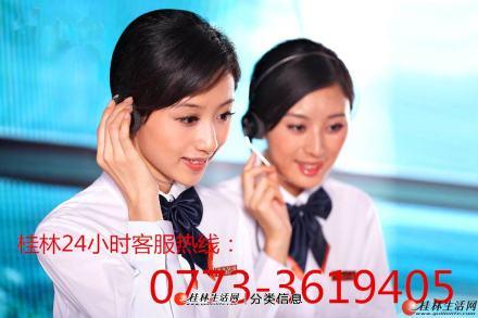 桂林西门子洗衣机售后维修客服电话《西门子授权平台中心》