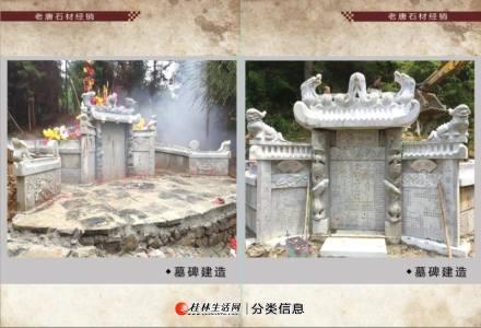墓碑加工制作专业设计