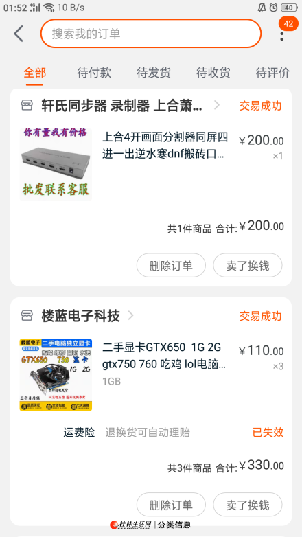 出售3台i3电脑 无机箱
