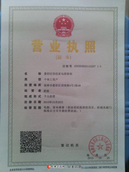 桂林市笔记本、台式电脑维修