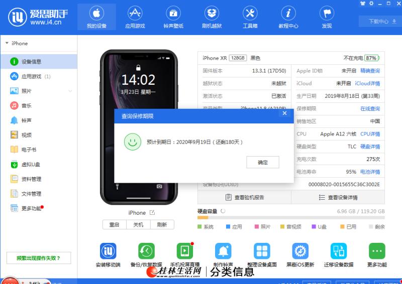 iPhone xr 国行黑色128G 全网4G双卡 9.5新