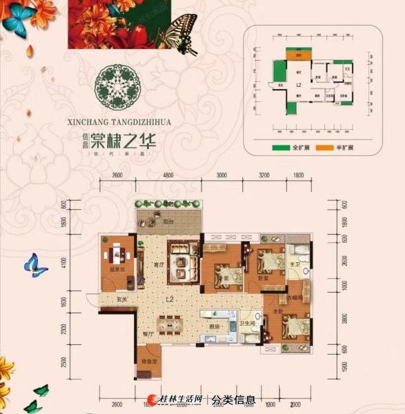 万达广场,棠棣之华大4房使用150平