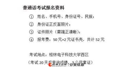 广西师范大学普通话培训:二甲、二乙不是梦