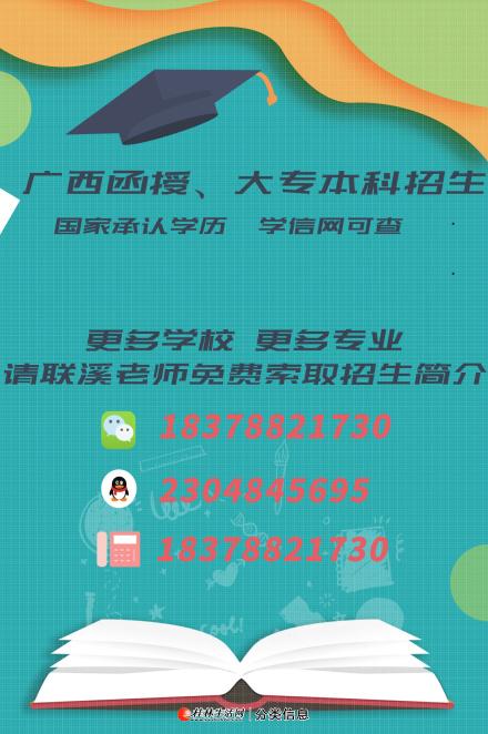 2020年桂林电子科技大学函授大专本科专业详情