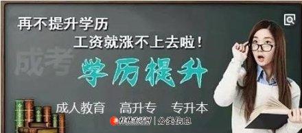 2020年广西函授成人高考高起专专升本什么意思