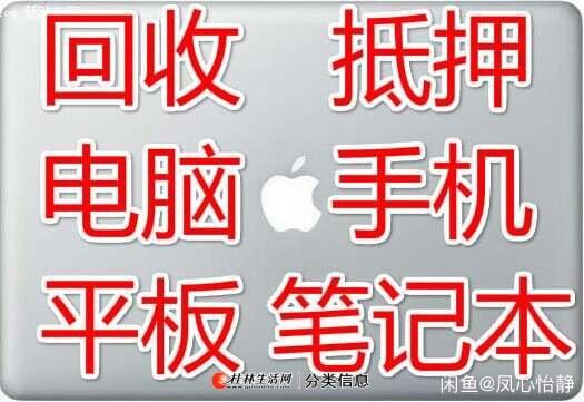 回收苹果华为oppo vivo 小米等手机 也可以抵押