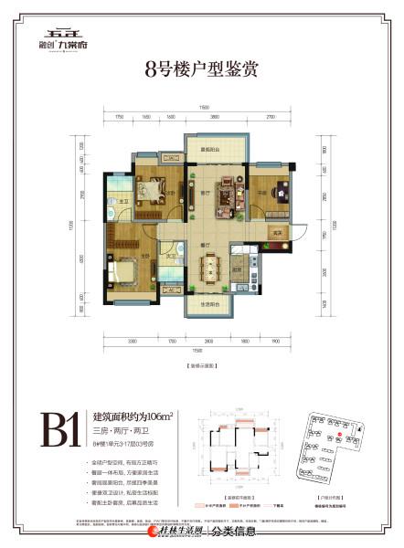 H灵川,融创九棠府,碧桂园对面,3房2厅2卫,88平小三房
