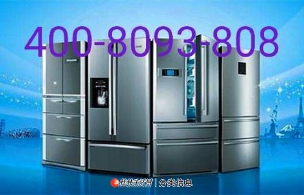桂林容声冰箱售后维修电话~桂林容声冰箱售后服务电话〔贵阳联系电话