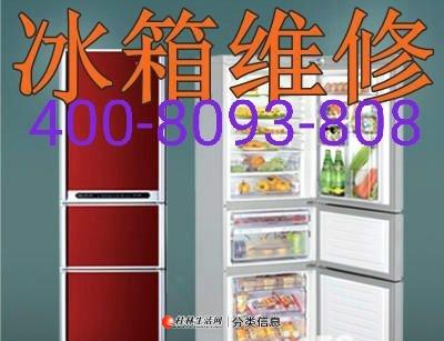 联系电话)%防城港博世冰箱网站统一售后服务@各网点维修电话