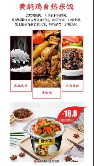 四川成都老马路柴火饭自热米饭招区域分销商