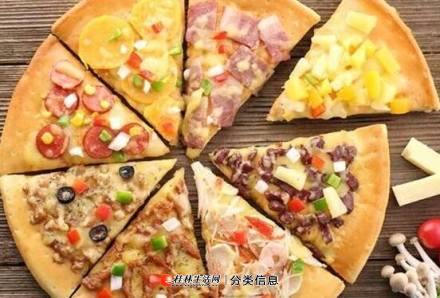 开家滋活披萨加盟费用加盟总部