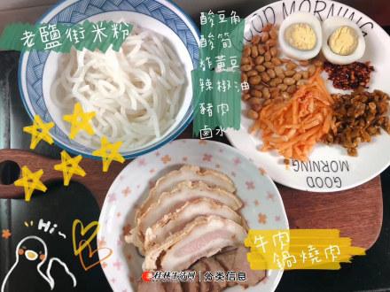 桂林老盐街米粉!!桂林人自己的网红袋装米粉!!吃了都说好。招代理