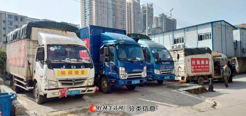 《桂林晚报推荐》桂福搬家公司,桂林专业搬家美洁家政