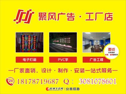 桂林广告公司哪家好?聚风广告工厂厂家直销
