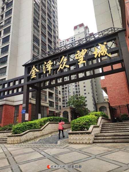 灵川八里街高档小区金泽众望城电梯清水3房,钥匙在手,只要59.8万。