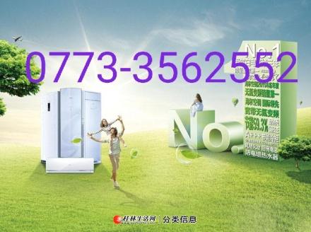 桂林东芝空调(各点维修售后电话【统一服务东芝空调总部电话