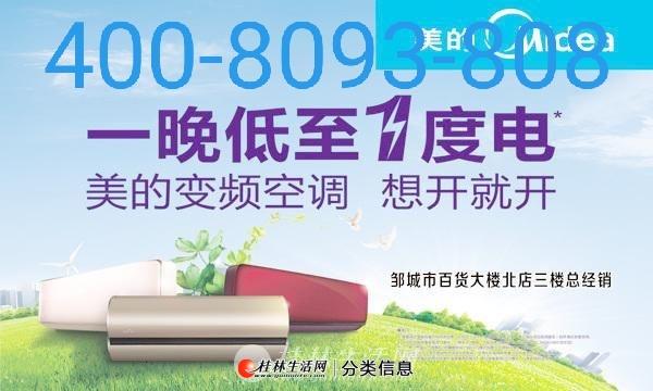 桂林美的空调售后维修电话-桂林美的空调一晚低至一度电