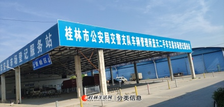 桂林车辆服务过户业务