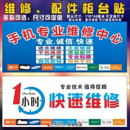 桂林市手机维修,手机换屏,苹果安桌70起