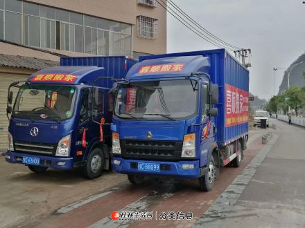 桂林搬家公司-桂林公司搬迁-桂林搬厂-桂林喜顺搬家公司