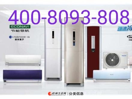 桂林特灵空调售后服务(全市各区)官方维修电话