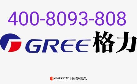 桂林格力空调售后维修电话——桂林格力空调售后服务电话24小时(维护中心