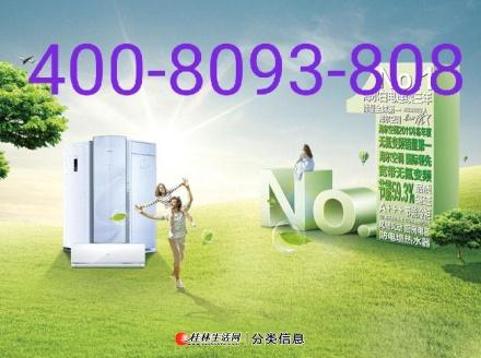桂林美的空调售后服务(全市维修各区)官方维修电话