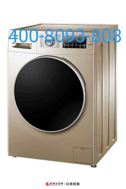 联系电话)#桂林小天鹅洗衣机全市统一维修售后服务中心电话