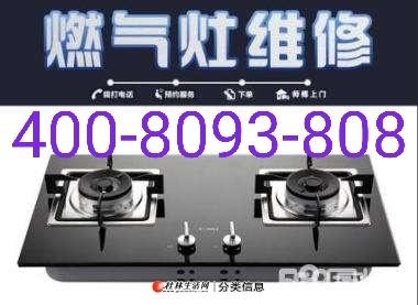 联系电话)#桂林欧派油烟机全市统一维修售后服务中心电话