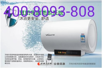联系电话)#桂林欧派热水器统一维修服务@各网点维修电话