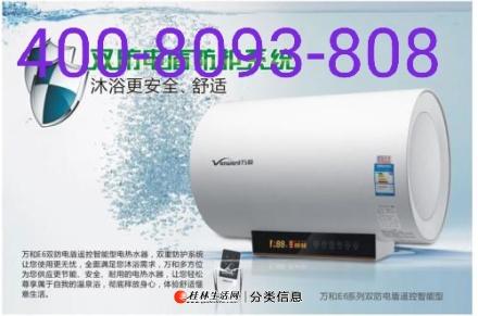 配资开户 电话)#三亚迅达热水器统一维修服务@各网点维修电话