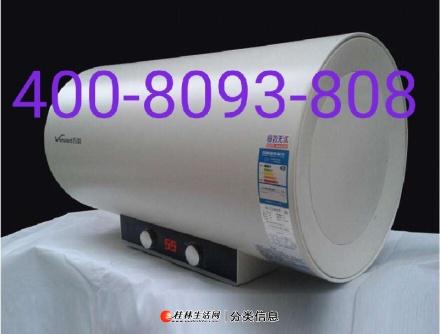 联系电话)桂林万和热水器维修中心售后服务维修全国网点电话