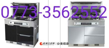 欢迎进入――三亚帅丰集成灶(各点)售后服务维修+网站咨询电话