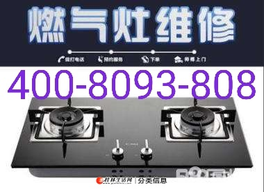 欢迎进入――三亚时哥集成灶(各点)售后服务维修+网站咨询电话