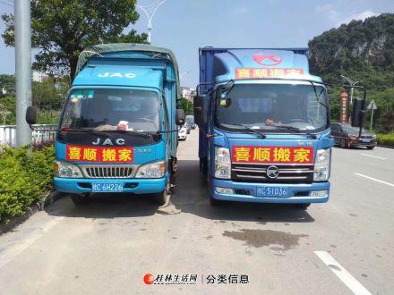 桂林搬家公司费用-桂林搬家电话18172639998-桂林喜顺搬家公司