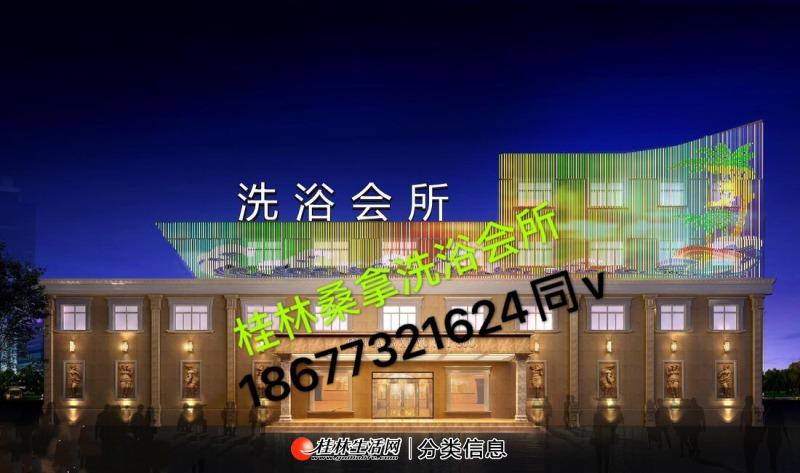 桂林按摩,桂林桑拿,桂林洗浴中心,桂林水疗会所