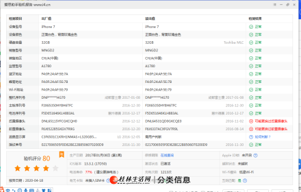 iPhone 7 粉 32g 国行 全网  95新