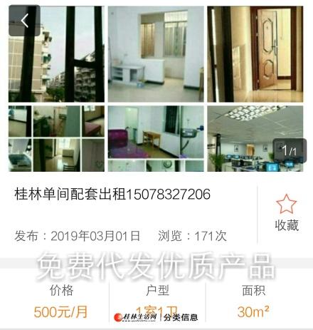 多间有房出租360~490元/间
