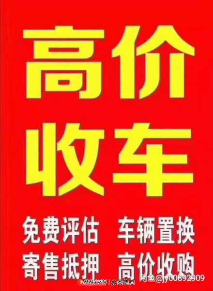 桂林高价回收抵押车,出售各类抵押车/二手车