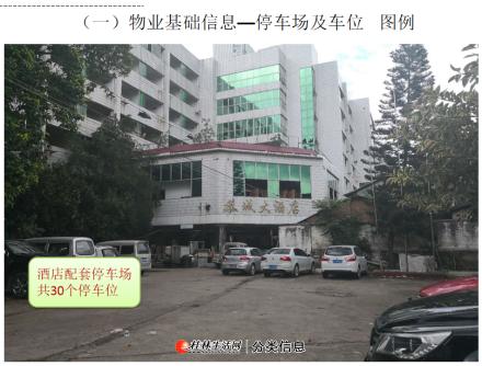 恭城县大酒店整体招租