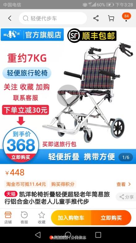 9成新便携式旅行轮椅低价转让