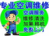 桂林市叠彩区空调维修,空调不制冷,自动开关机维修