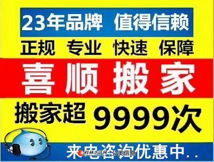 桂林长途搬家-桂林专业搬钢琴-桂林搬家搬厂-桂林搬家公司-桂林喜顺搬家公司