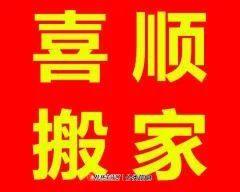 桂林搬家搬厂就找桂林喜顺搬家公司-24小时服务电话18172639998