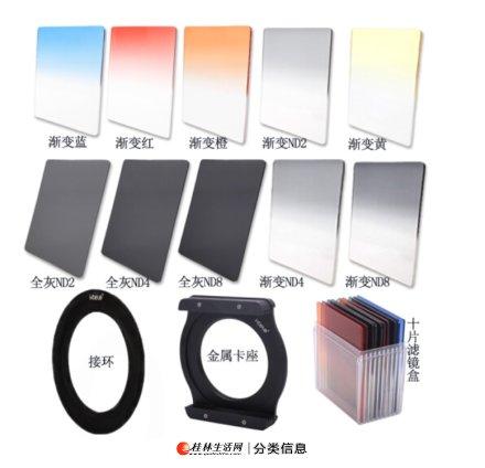 低价转让方形渐变镜、减光滤镜、彩色滤镜全套