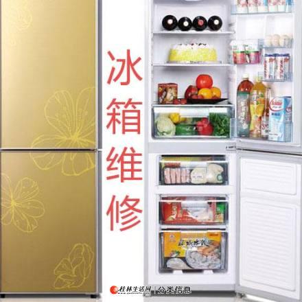 南宁海尔冰箱售后维修电话 海尔冰箱不制冷维修电话 全国统一售后服务电话