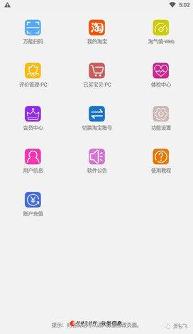 小黄人淘宝手机版修改器app-3.0出售