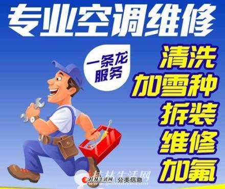 桂林叠彩区空调维修桂林空调清洗桂林空调加氟桂林空调回收